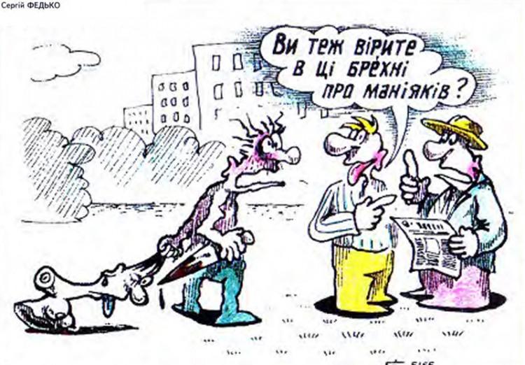 Малюнок  про маніяків, чорний, жорстокий журнал перець