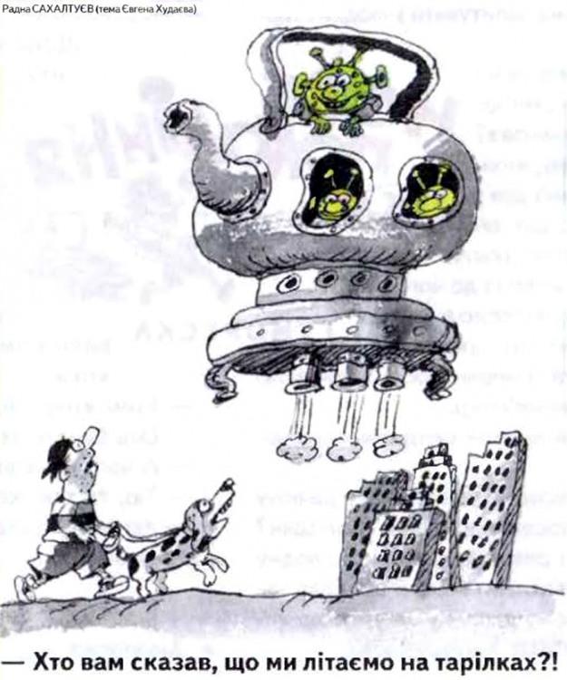 Малюнок  про нло, чайник журнал перець
