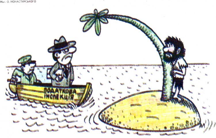 Малюнок  про безлюдний острів, податкову інспекцію журнал перець