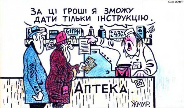 Малюнок  про аптеку журнал перець