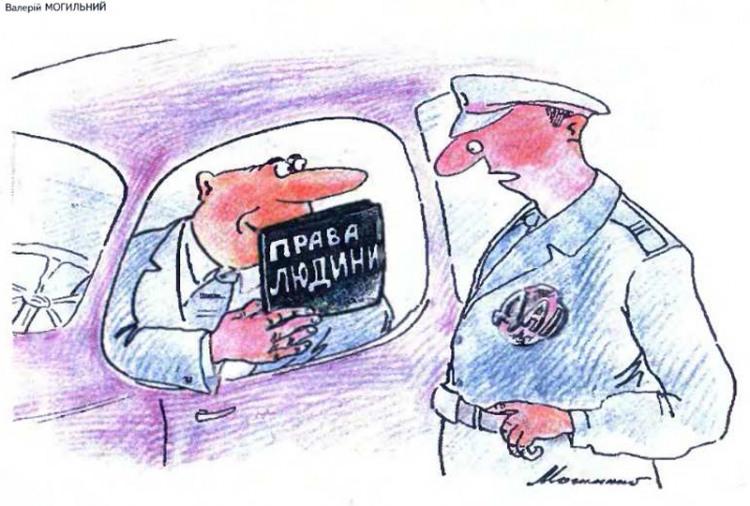 Малюнок  про права, даі журнал перець