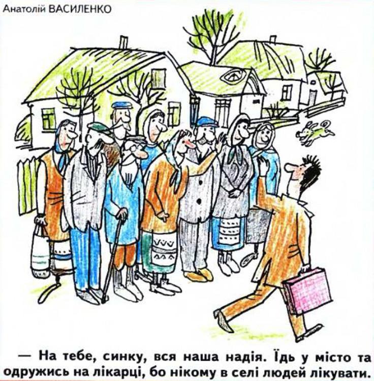 Малюнок  про село, лікарів, сина журнал перець