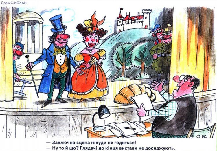 Малюнок  про театр журнал перець