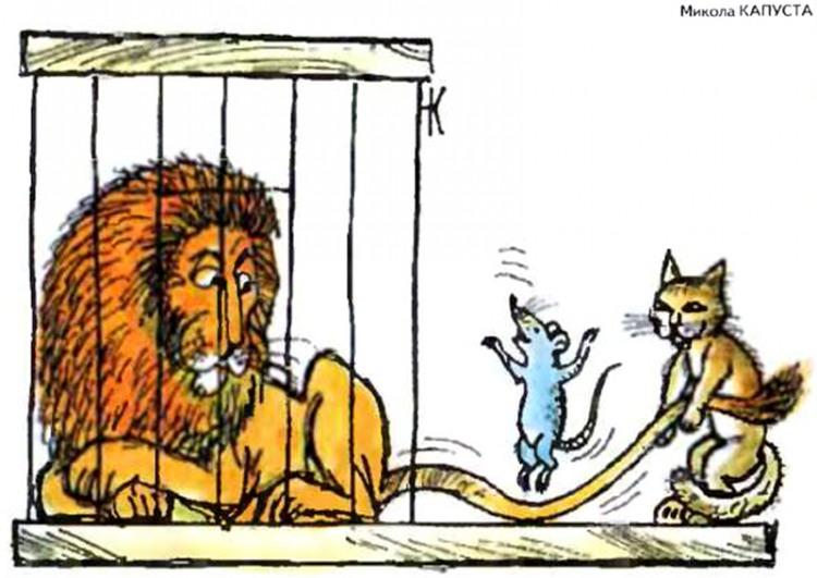 Малюнок  про лева, мишей, котів журнал перець