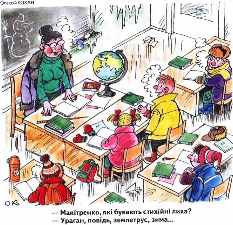 Малюнок  про школу, зиму журнал перець