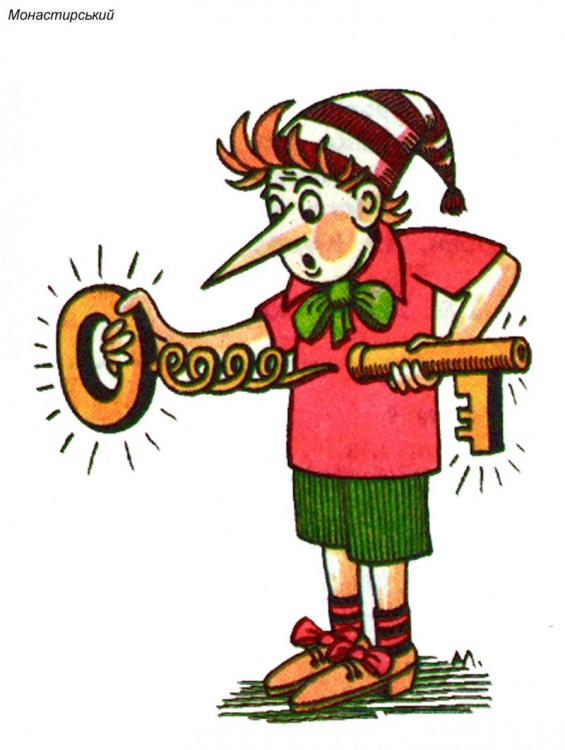 Малюнок  про буратіно, ключ, штопор журнал перець