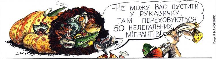 Малюнок  про рукавички, звірів, емігрантів журнал перець