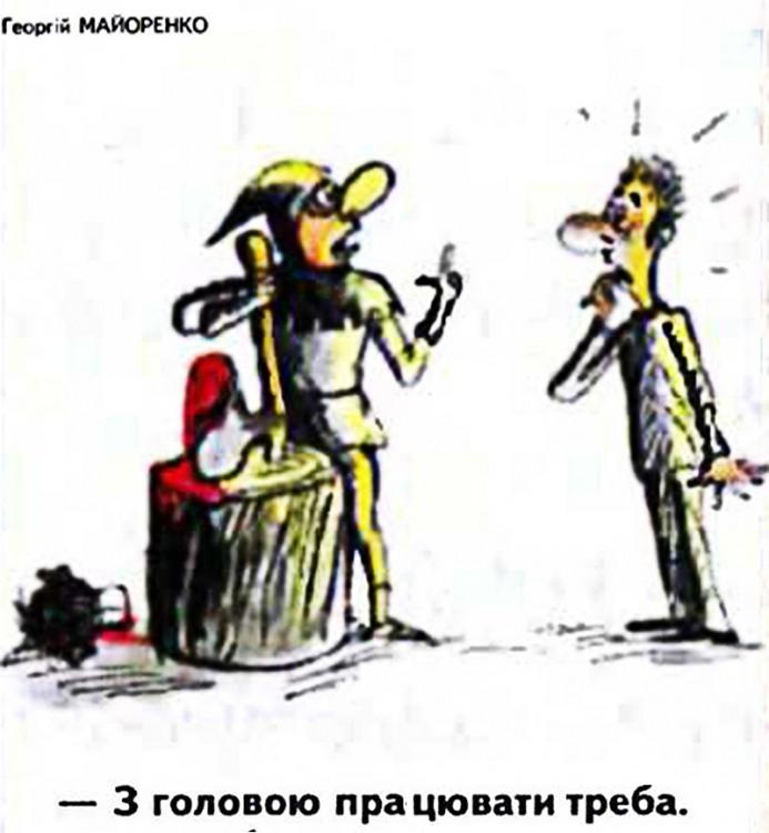 Малюнок  про ката, гра слів, цинічний, чорний журнал перець