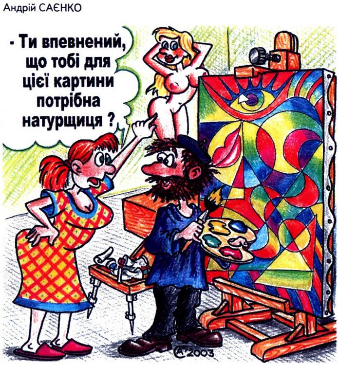 Малюнок  про художників, вульгарний журнал перець