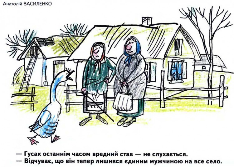 Малюнок  про гусей, село журнал перець