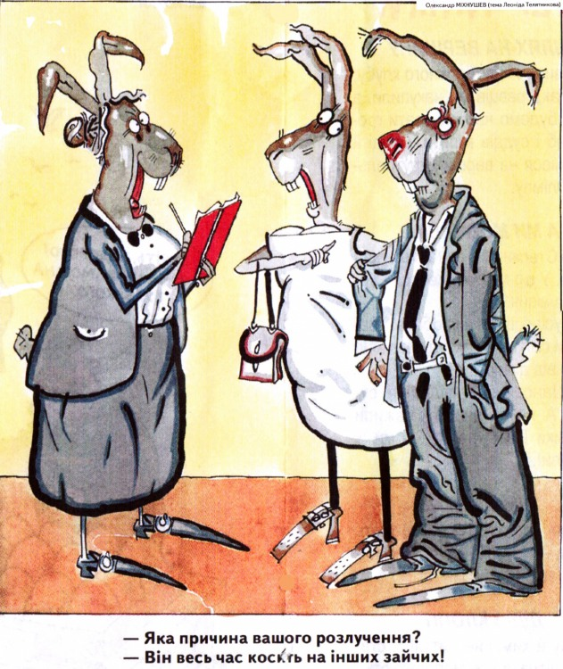 Малюнок  про зайців, розлучення журнал перець