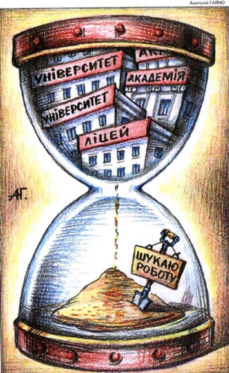Малюнок  про освіту, роботу, пісочний годинник журнал перець