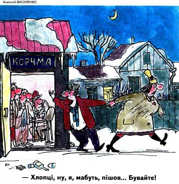 Малюнок  про бар, чоловіка, дружину, п'яних журнал перець