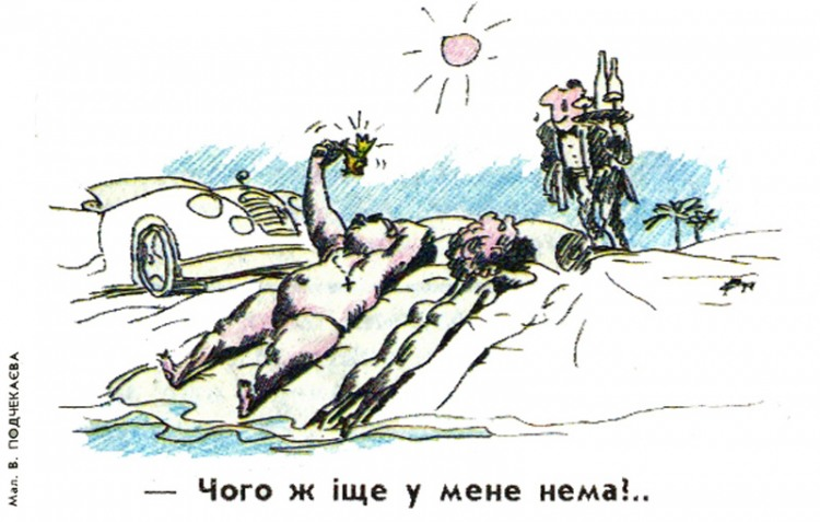 Малюнок  про золоту рибку, багатих журнал перець