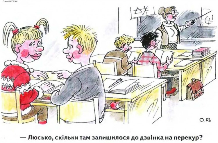 Малюнок  про школу, школярів, паління журнал перець