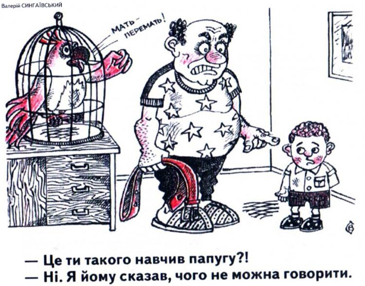 Малюнок  про папуг, матюки, сина журнал перець