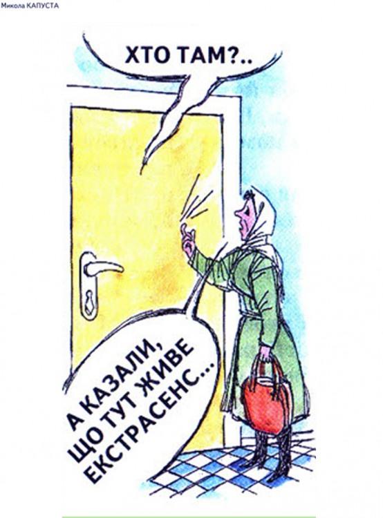 Малюнок  про екстрасенсів журнал перець
