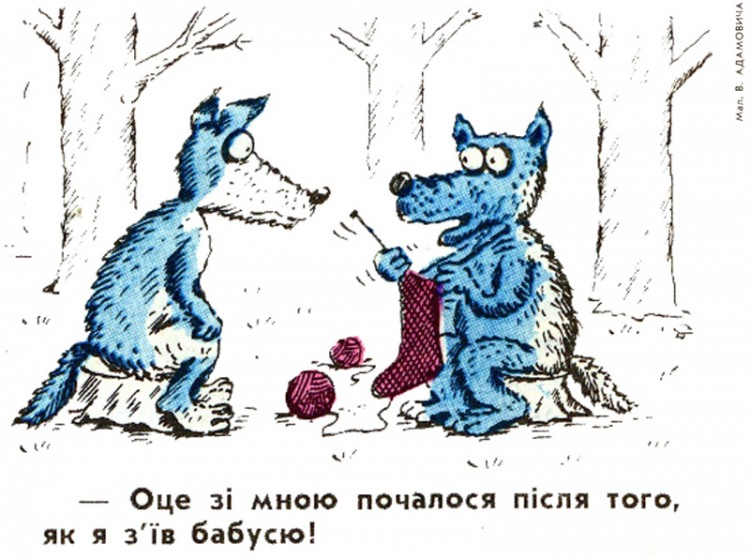 Малюнок  про сірого вовка, в'язання, бабусь журнал перець
