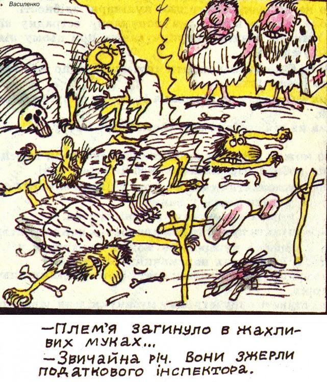 Малюнок  про первісних людей, канібалів, податкову інспекцію, чорний журнал перець