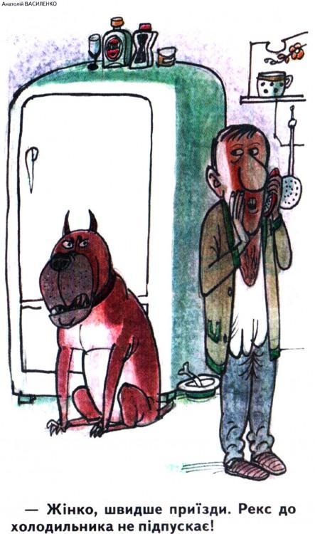 Малюнок  про собак, холодильник журнал перець