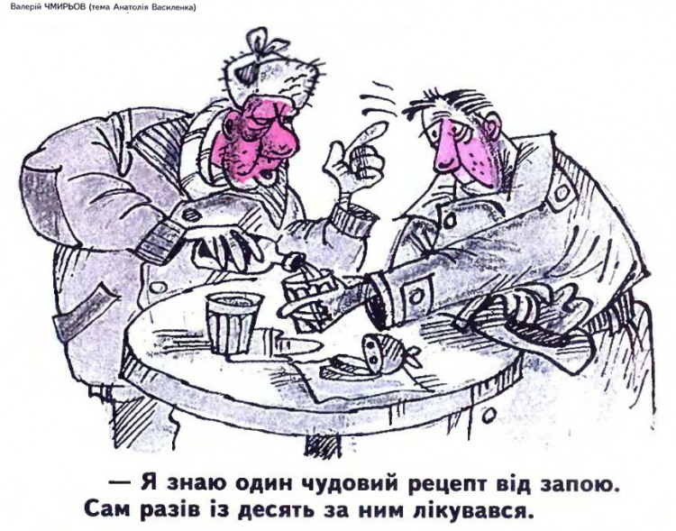 Малюнок  про п'яниць, запій, п'яних журнал перець