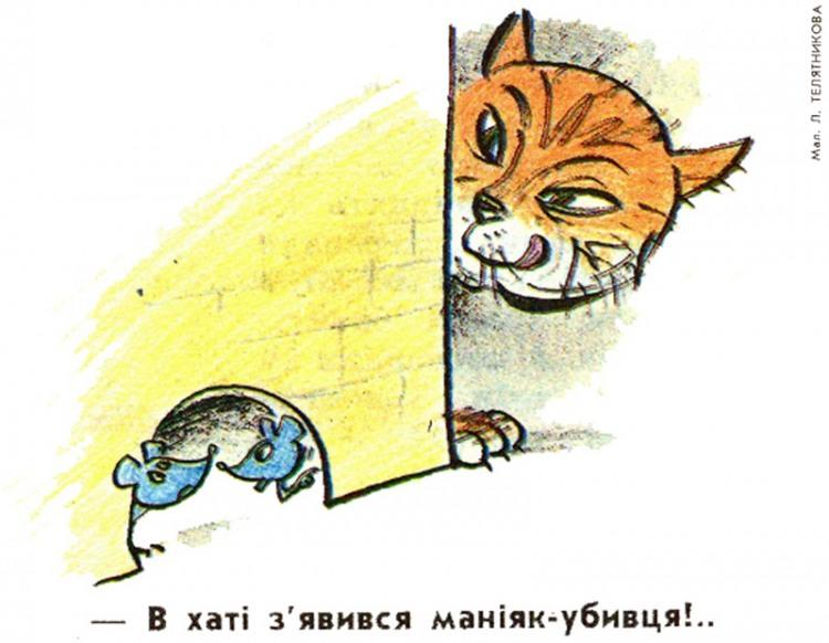 Малюнок  про мишей, котів, маніяків журнал перець