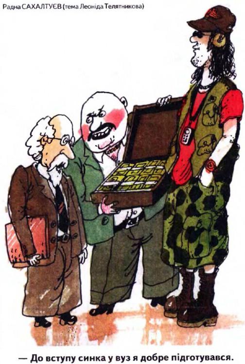Малюнок  про сина, вуз, гроші журнал перець