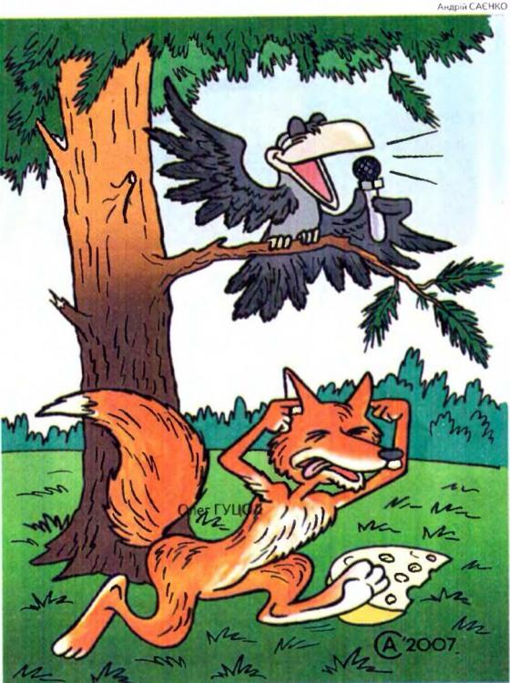 Малюнок  про ворону, лисицю, мікрофон, сир журнал перець