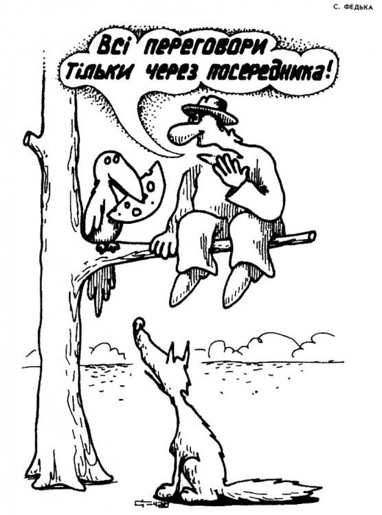 Малюнок  про ворону, лисицю, сир, перемовини, посередників журнал перець