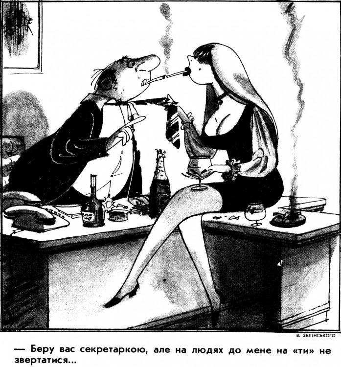 Малюнок  про секретарку, прийом на роботу, ти журнал перець
