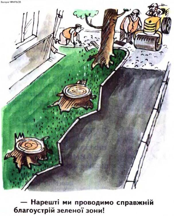 Малюнок  про пень журнал перець