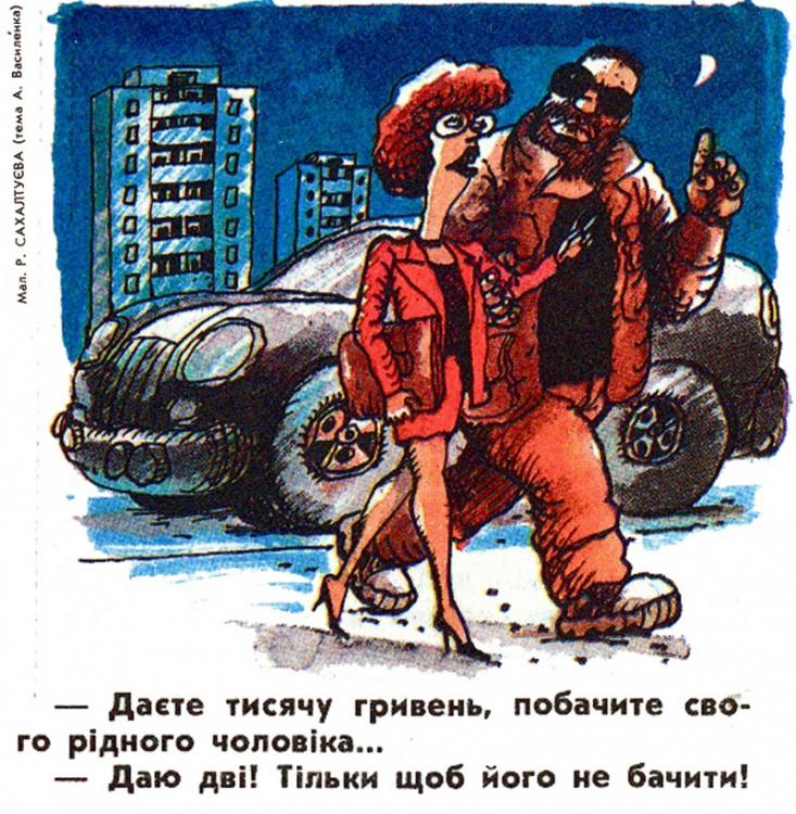 Малюнок  про чоловіка, бандитів журнал перець