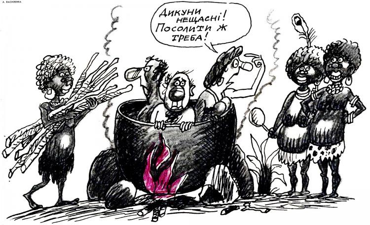 Малюнок  про канібалів, дикунів, чорний журнал перець