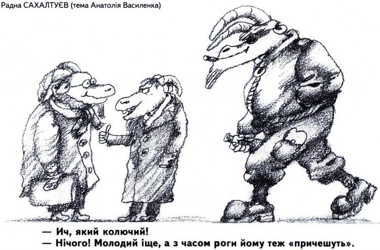 Малюнок  про цапів, роги журнал перець