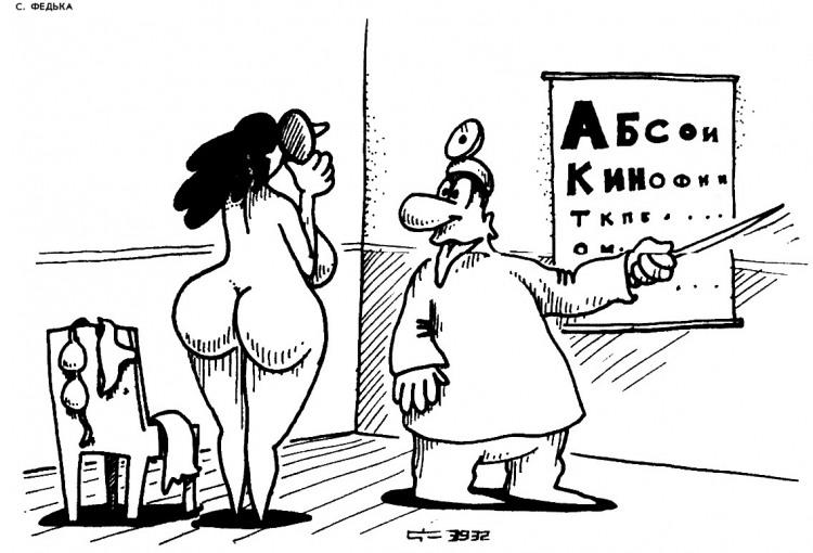 Малюнок  про офтальмологів, жінок, роздягнених людей, вульгарний журнал перець