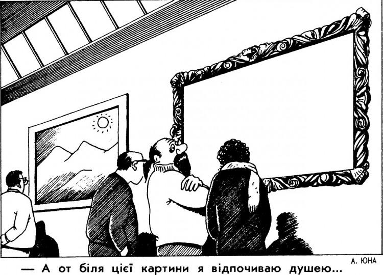 Малюнок  про картини журнал перець