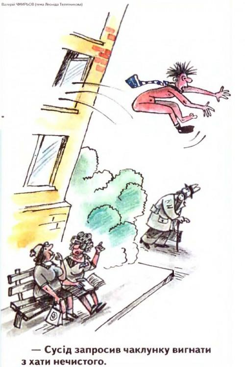Малюнок  про коханців, чаклунів журнал перець