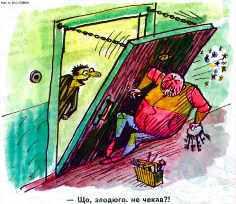 Малюнок  про злодіїв, двері журнал перець