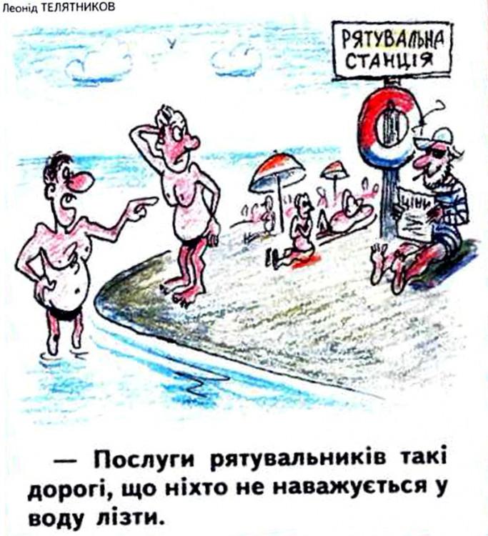 Малюнок  про рятувальників журнал перець
