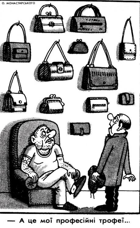 Малюнок  про жіночу сумочку, злодіїв журнал перець