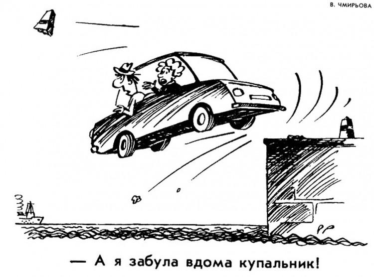 Малюнок  про дтп, чорний журнал перець