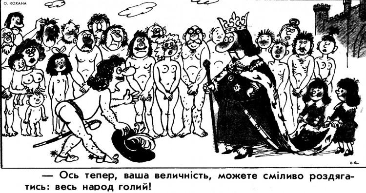 Малюнок  про короля, роздягнених людей, вульгарний журнал перець