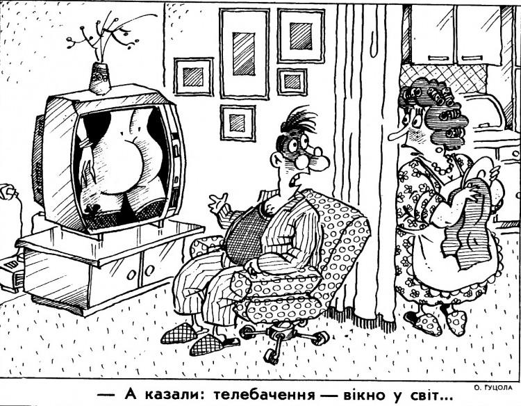 Малюнок  про телевізор, сідниці, вульгарний журнал перець