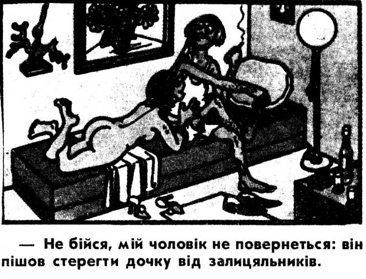 Малюнок  про коханців, вульгарний журнал перець
