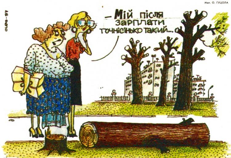Малюнок  про колоду, чоловіка журнал перець