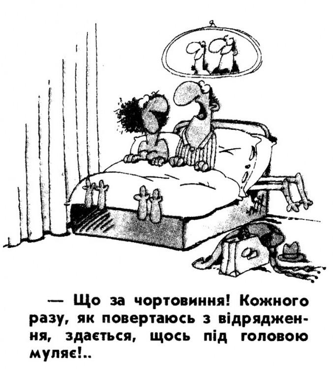 Малюнок  про чоловіка, дружину, коханців, відрядження журнал перець