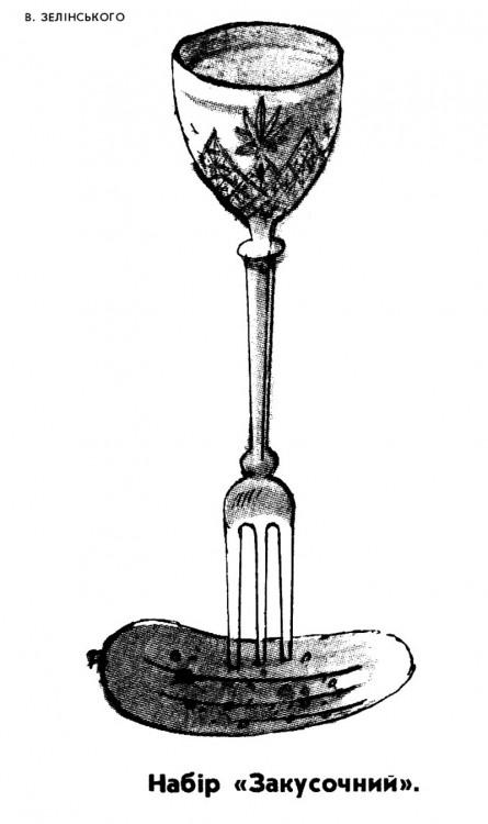 Малюнок  про огірки, закуску журнал перець