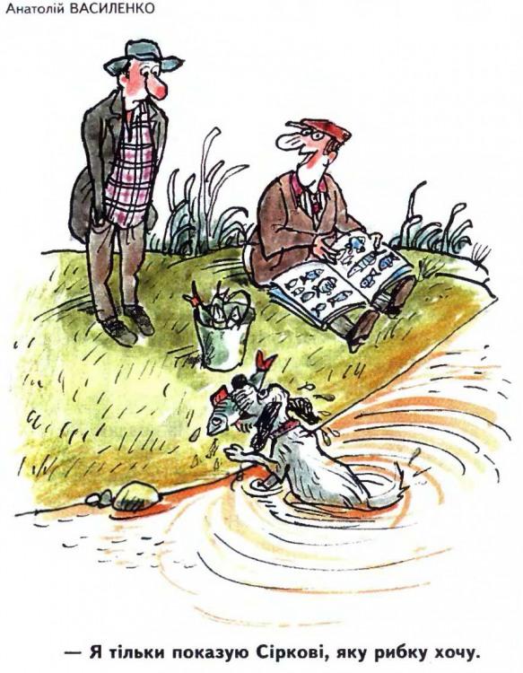 Малюнок  про риболовлю, рибалок, собак журнал перець