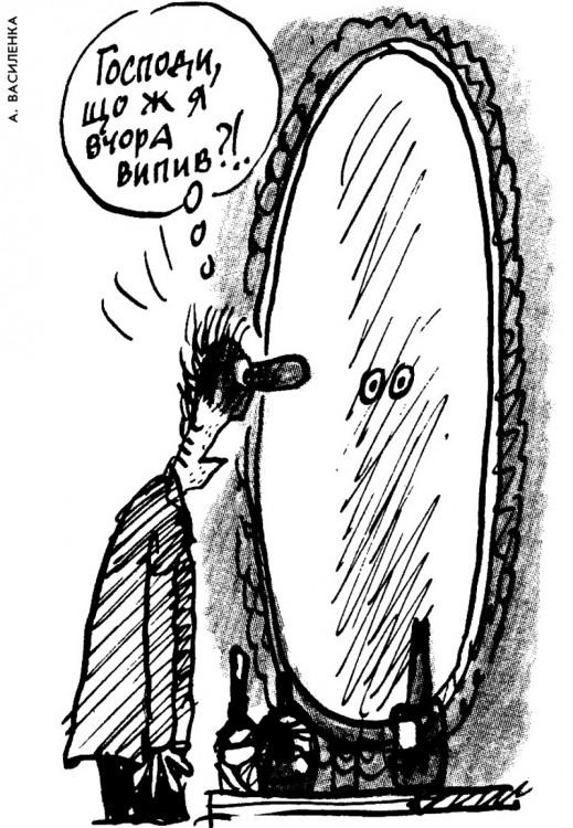 Малюнок  про дзеркало, похмілля журнал перець
