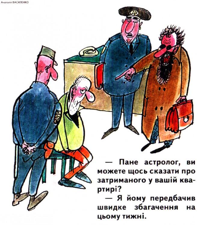 Малюнок  про злодіїв, астрологів журнал перець